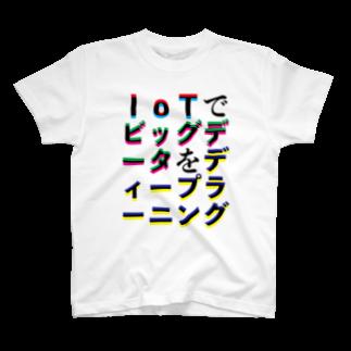 IoTでビッグデータをディープラーニング Tシャツ