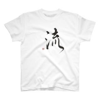 流れる Tシャツ
