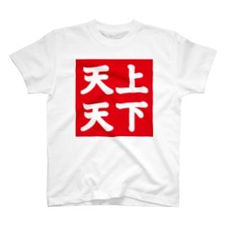 天上天下 Tシャツ