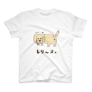 【しりーヌ】ゴールデン ぺろーぬ Tシャツ