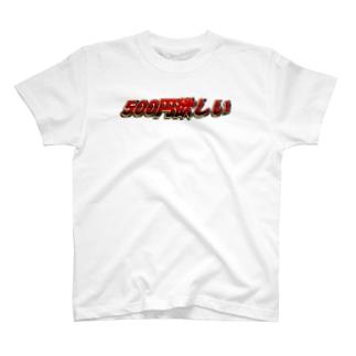 500円T Tシャツ