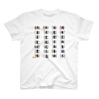 ウオヘン Tシャツ
