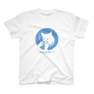 のばされわんこ[のばす] Tシャツ