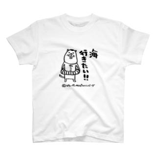 海行きたい!! Tシャツ
