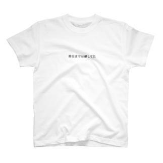 昨日までは愛してた Tシャツ
