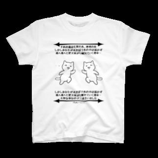 PygmyCat suzuri店のダイエット用Tシャツ~届かない二人~(黒線)Tシャツ