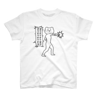 ベタックマ オラオラ Tシャツ