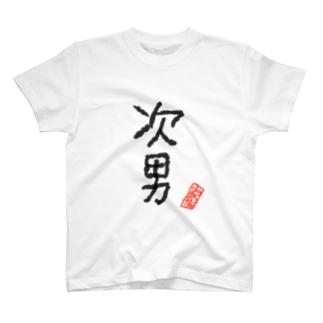 家族シリーズ:次男 Tシャツ