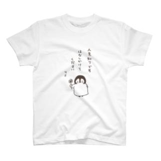 人見知りペンギン Tシャツ