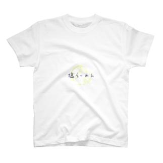世界は塩らーめん Tシャツ