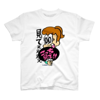こっち見て!! Tシャツ