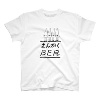 さんかくBER Tシャツ