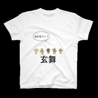 こんな家のmy 玄米舞Tシャツ
