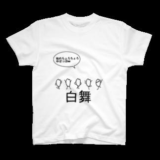 こんな家のmy 白米舞 Tシャツ