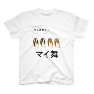 my マイマイ舞 Tシャツ