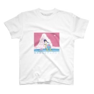 海岸からのテレパシー Tシャツ
