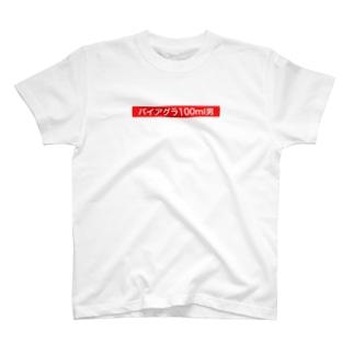 バイアグラ(ボックスロゴ) Tシャツ