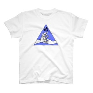 フリー・め・イソン Tシャツ