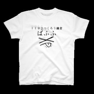 be116の1192つくろう鎌倉ばふふTシャツ