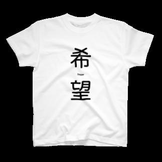 ヒフミ🍆の希望-hope-Tシャツ