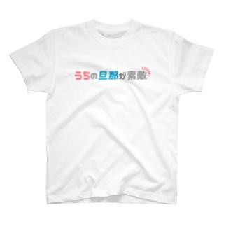 うちの旦那が素敵・ロゴ Tシャツ