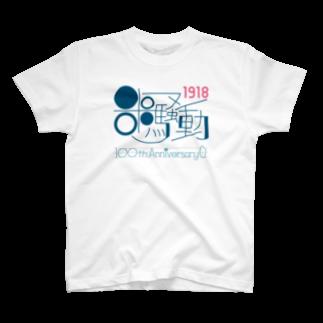 umの米騒動Tシャツ