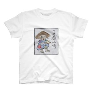 豆腐小僧 Tシャツ