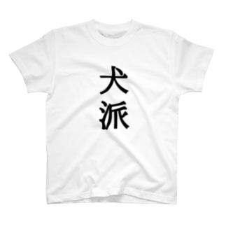 犬派T-shirt Tシャツ