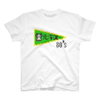 ホッカイドー エイティーズ Tシャツ