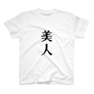 majoccoの美人Tシャツ