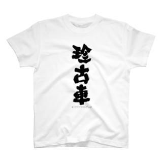 Kanji T-shirts (Rare Car) Tシャツ