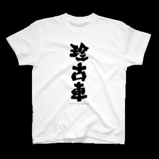 k-lab(ケイラボ)のKanji T-shirts (Rare Car)Tシャツ