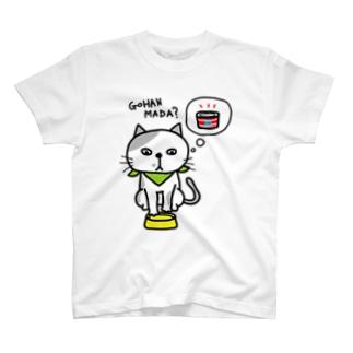 ご飯まだ? Tシャツ