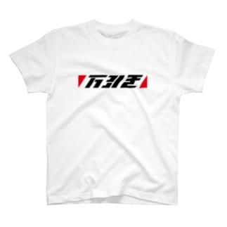 manbiki Tシャツ