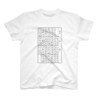 六段の調(二段) Tシャツ
