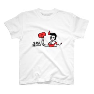 リーゼント燃えてるよ 掃除機赤黒Ver. Tシャツ