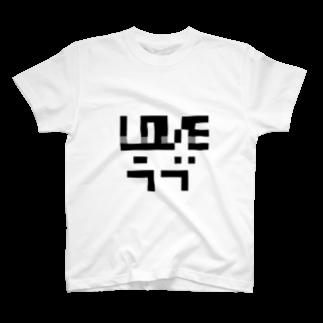 takoshiのラブ Tシャツ