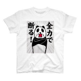 お断りパンダ Tシャツ