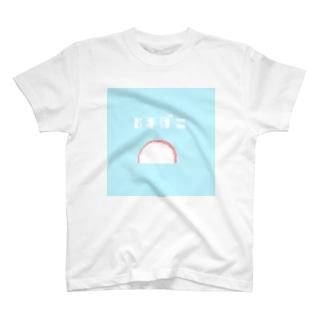 かまぼこ Tシャツ