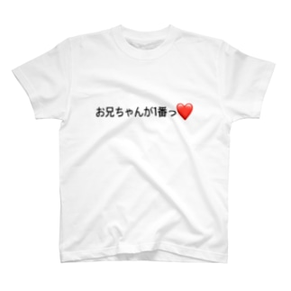 ブラコン❤❤❤❤ Tシャツ