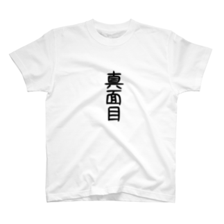 KIMAMALIFEの真面目Tシャツ