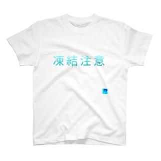 凍結注意 Tシャツ