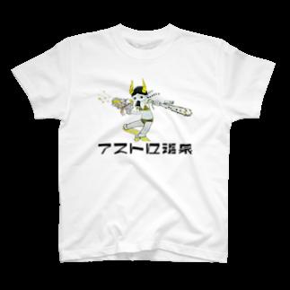 アストロ温泉の鬼カワ!のぞみちゃん Tシャツ