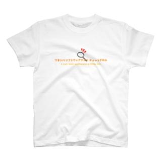 チョットデキル No.1 Tシャツ