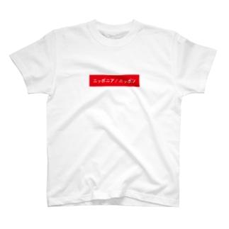 ニッポニア/ニッポン Tシャツ