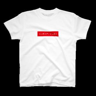 NIPPONIA NIPPONのニッポニア/ニッポンTシャツ