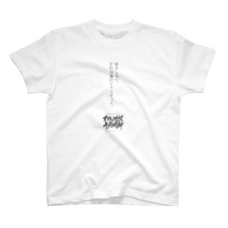 スマートでない主張 Tシャツ