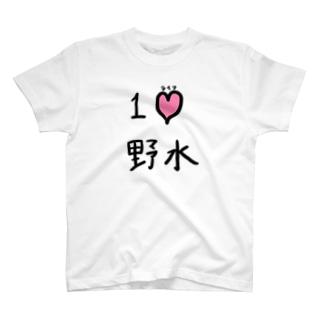 野水伊織 作『1ライフ野水』 Tシャツ