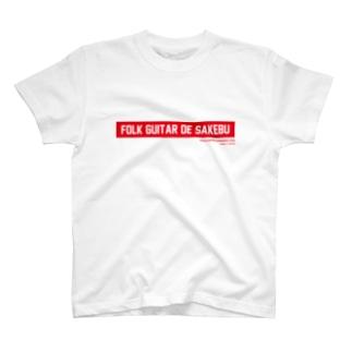 田高健太郎 FGS RED Tシャツ