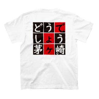 どうでしょう茅ヶ崎Tシャツ 大プリント T-shirts